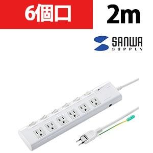 節電タップ 個別スイッチ付 6個口 2m ホワイト