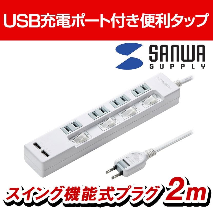便利タップUSB充電器(2ポート・2P・AC4個口・2m) TAP-B102U-2W