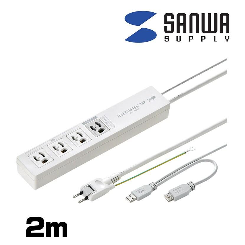 パソコン連動タップ(USB感知式)パソコンの電源と同時に接続機器を自動でON・OFF 3P・4個口・2m
