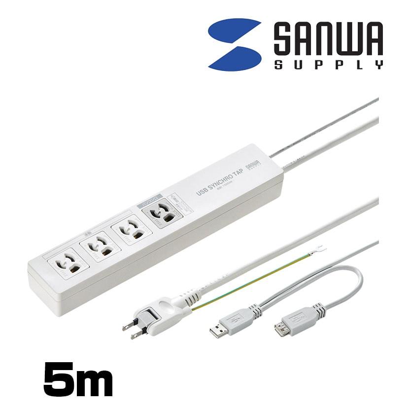 パソコン連動タップ(USB感知式)パソコンの電源と同時に接続機器を自動でON・OFF 3P・4個口・5m