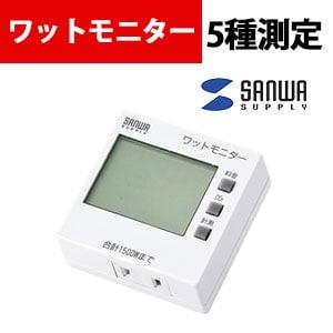 ワットモニター 検電器 1個口 ホワイト