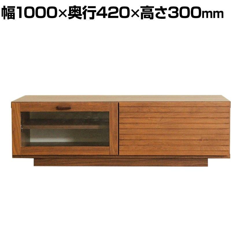 エフィーノ(エッフェル) ローボード 幅1000×奥行420×高さ300mm