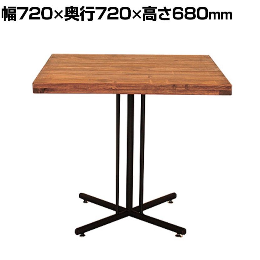 KeLT(ケルト) カフェテーブル 幅720×奥行720×高さ680mm ブラウン