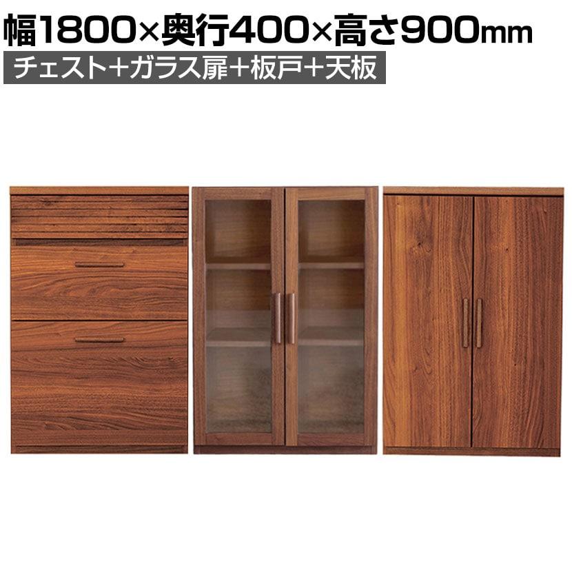 エフィーノ 180天板+チェスト+ガラス扉+板戸