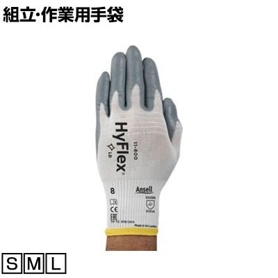 アンセル 組立・作業用手袋 ハイフレックス 11-800