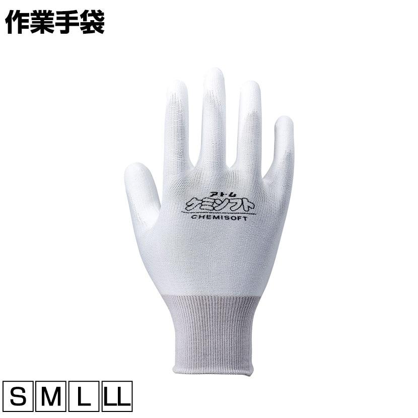 アトム 作業手袋 ケミソフト 1520