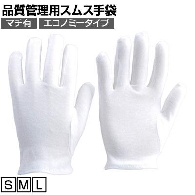 TRUSCO 品質管理用スムス手袋マチ有 エコノミータイプ DPM110