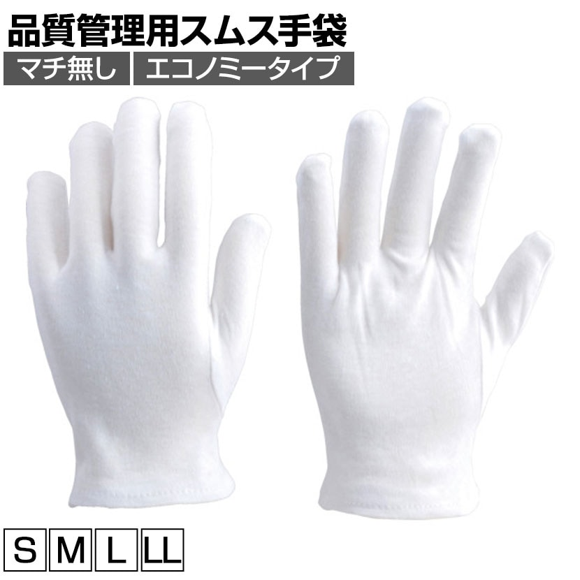 TRUSCO 品質管理用スムス手袋マチ無し エコノミータイプ DPM120