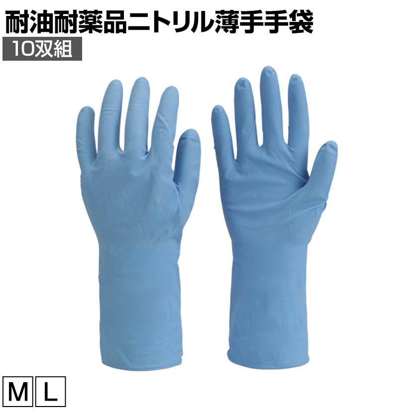 TRUSCO まとめ買い 耐油耐薬品ニトリル薄手手袋(10双組み)DPM-P