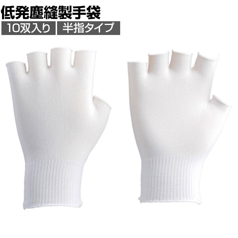 TRUSCO インナー編手袋 半指タイプ フリーサイズ (10双入り) DPM301EXF