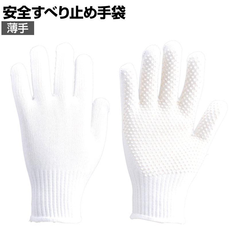 TRUSCO 安全すべり止め手袋 薄手 Lサイズ DPM39L