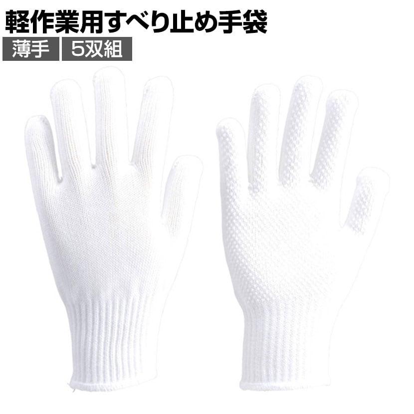 TRUSCO 軽作業用すべり止め手袋 薄手 5双組み フリーサイズ DPM39LE