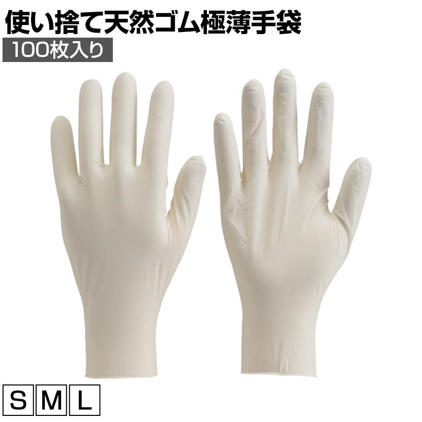 TRUSCO 使い捨て天然ゴム極薄手袋(100枚入り) DPM5498