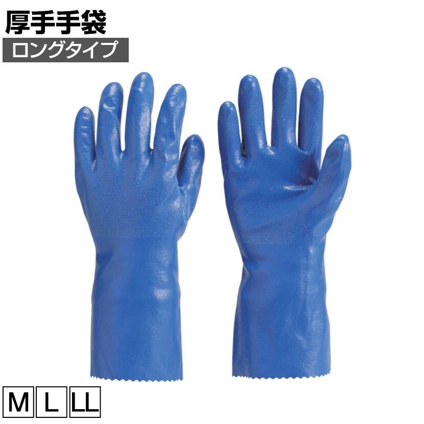 TRUSCO 厚手手袋 ロングタイプ DPM6630