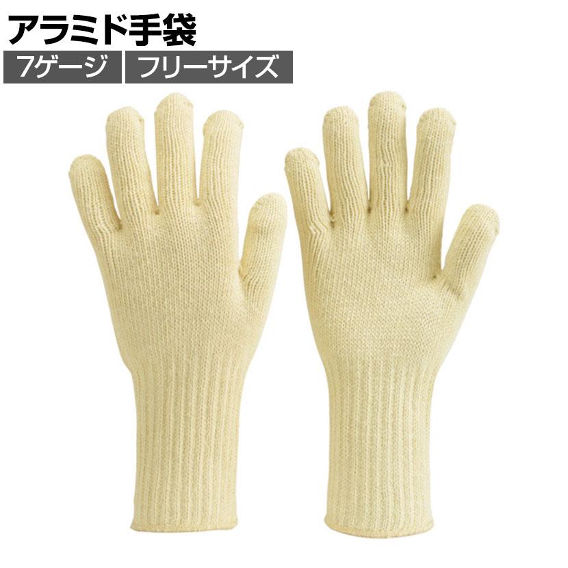 TRUSCO アラミド手袋アラミド 7ゲージ フリーサイズ AR-T