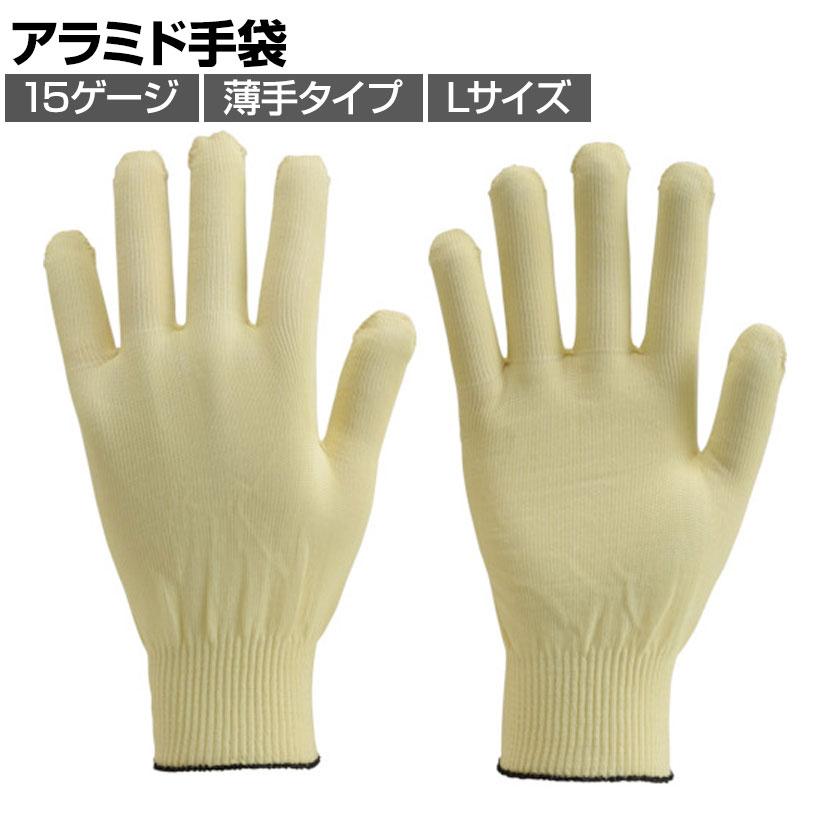 TRUSCO アラミド手袋 15ゲージ 薄手タイプ Lサイズ DPM900