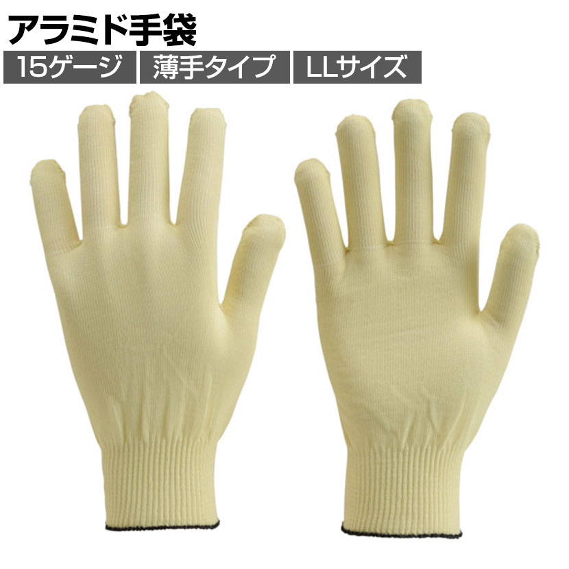 TRUSCO アラミド手袋 15ゲージ 薄手タイプ LLサイズ DPM900-LL