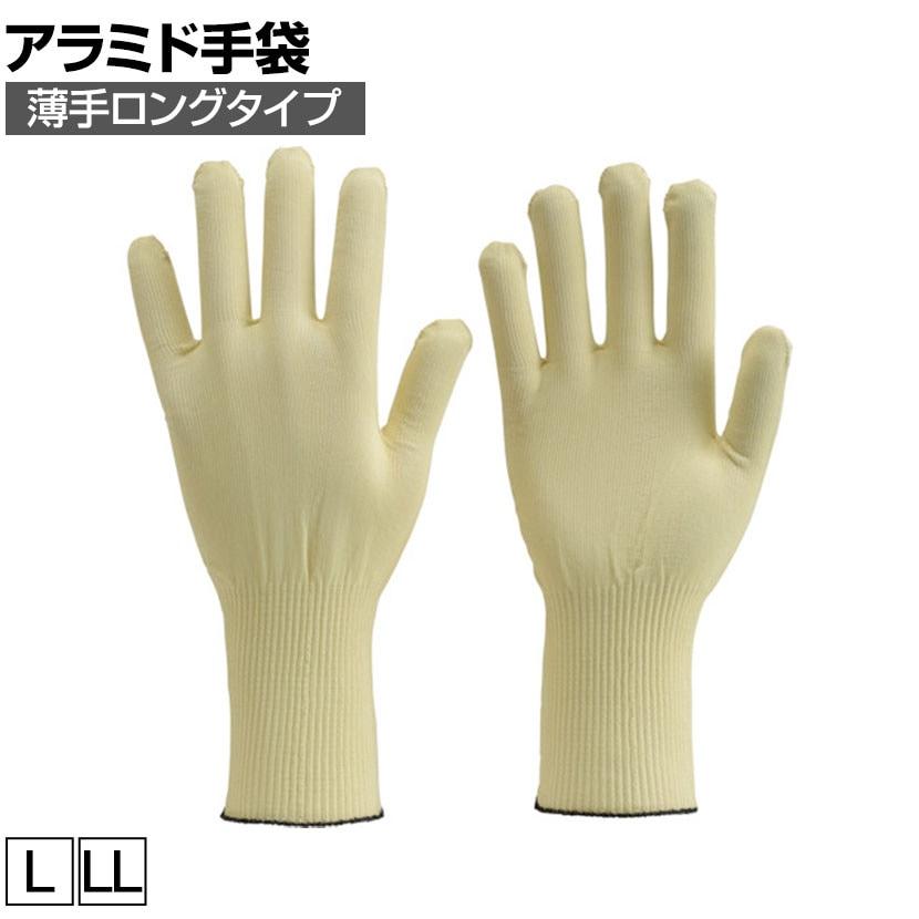 TRUSCO アラミド手袋 15ゲージ 薄手ロングタイプ DPM901