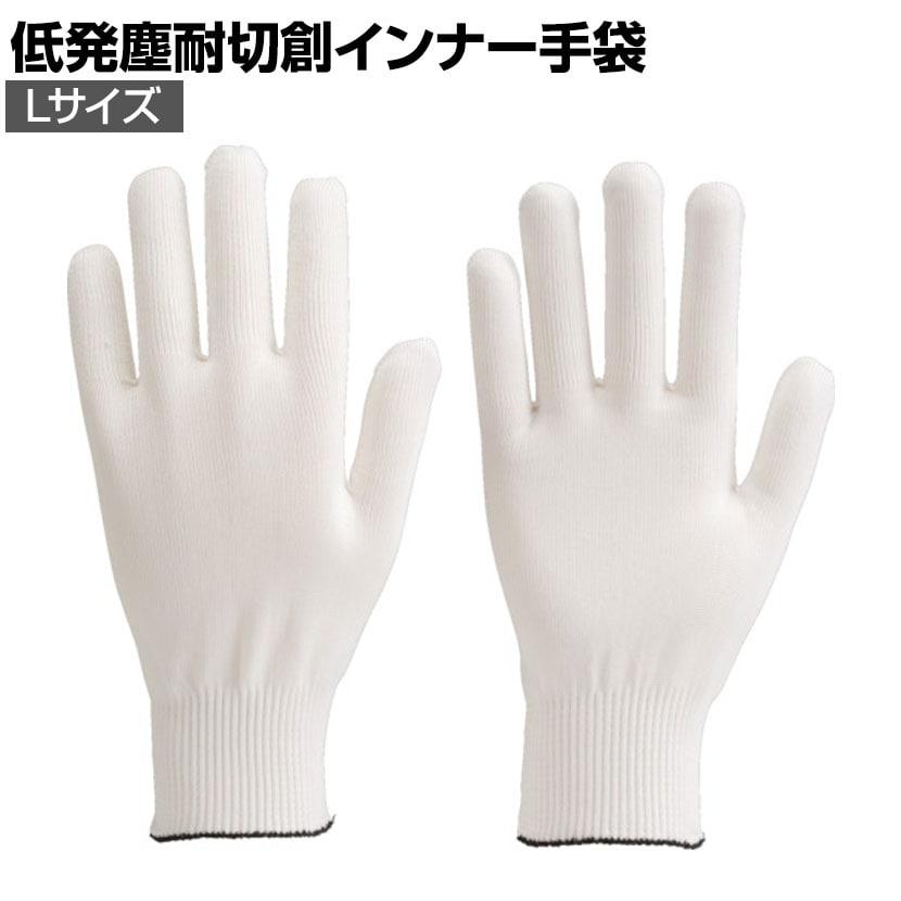TRUSCO 低発塵耐切創インナー手袋L DPM925L