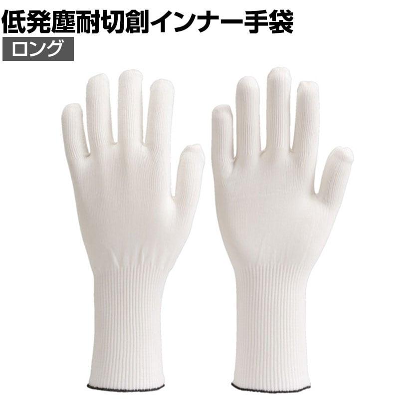 TRUSCO 低発塵耐切創インナー手袋ロングL DPM926L