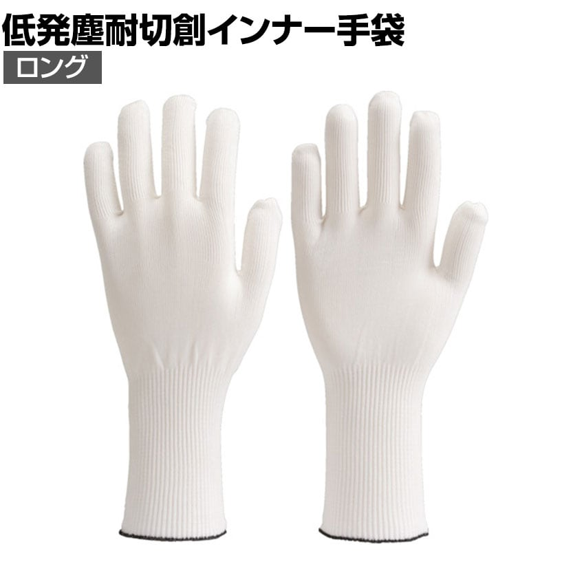 TRUSCO 低発塵耐切創インナー手袋ロングLL DPM926LL