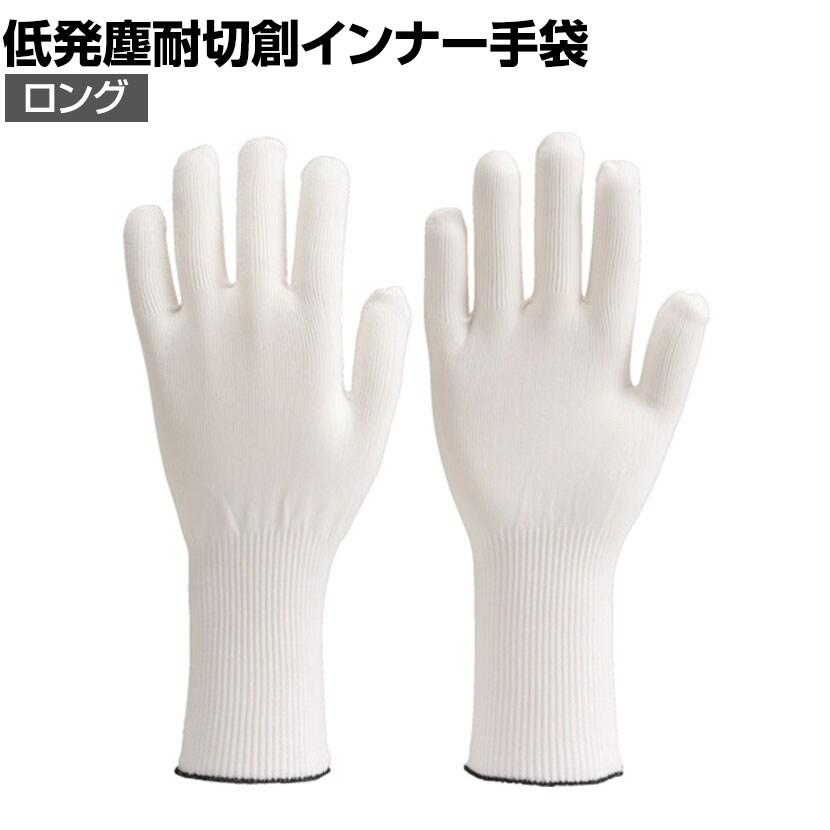 TRUSCO 低発塵耐切創インナー手袋ロングM DPM926M