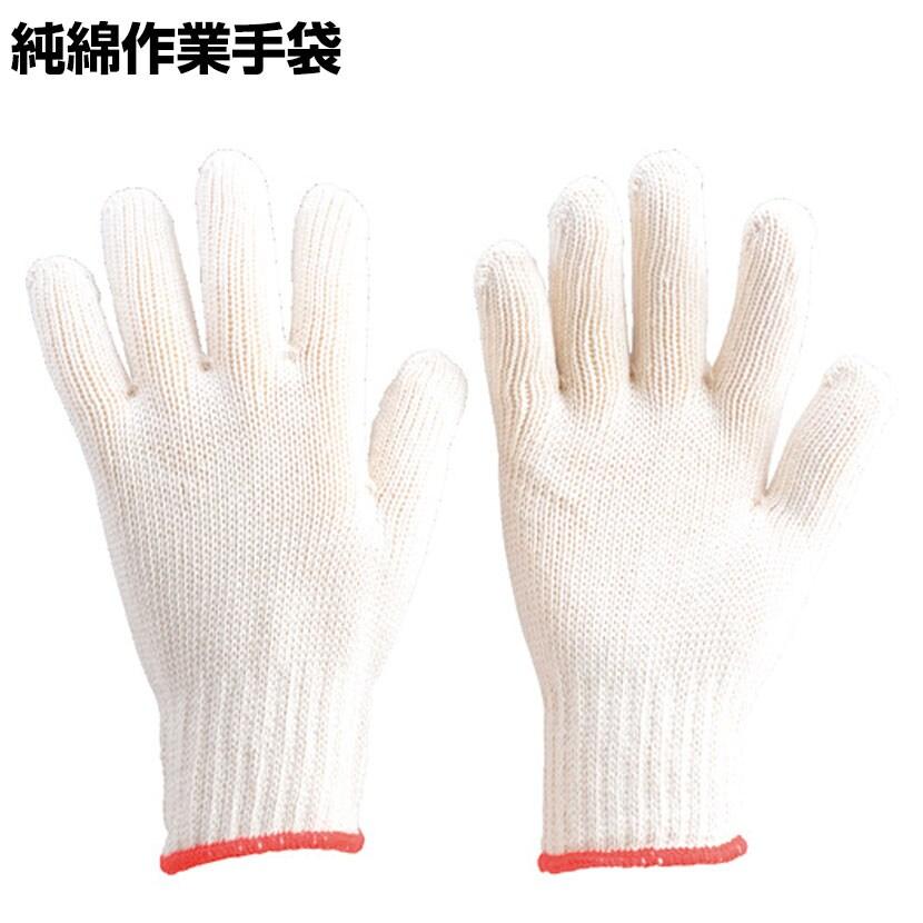 TRUSCO 純綿作業手袋 フリーサイズ 12双入り DPM-JM