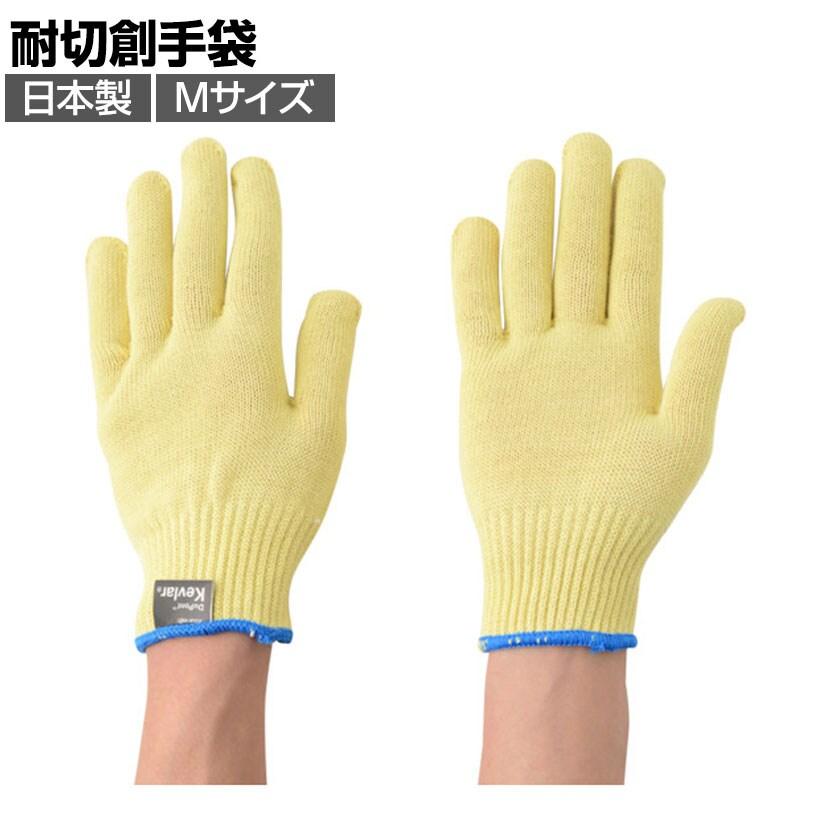 アトム 耐切創手袋 ケブラー(R) 10G M HG-07-M