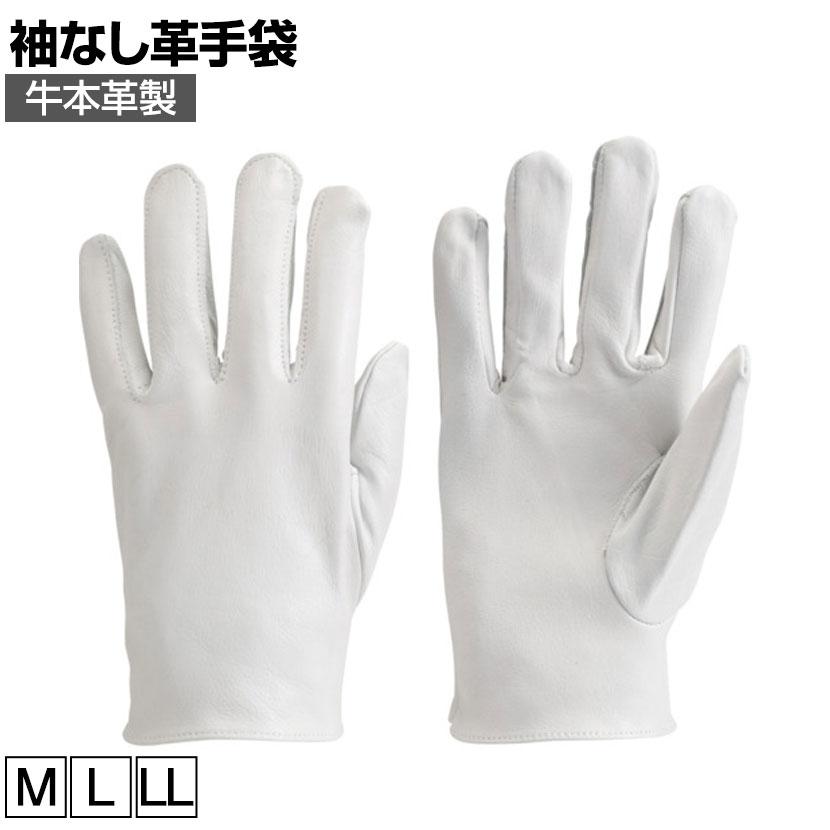 TRUSCO 袖なし革手袋 牛本革製 JK-14