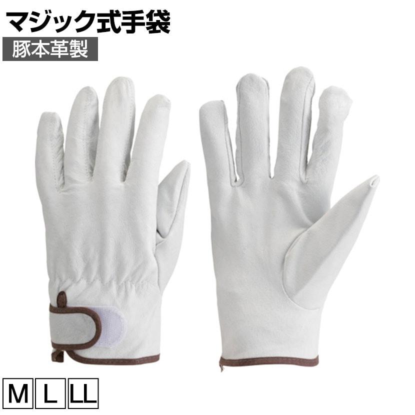 TRUSCO マジック式手袋豚本革製 JK-717