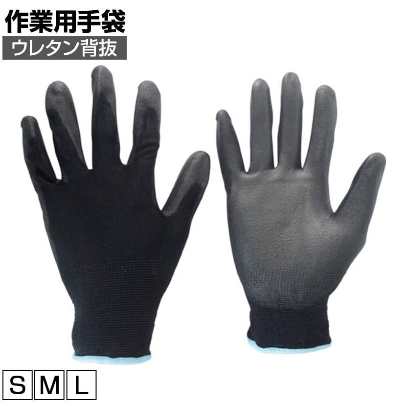 ミドリ安全 作業用手袋ウレタン背抜き MHG200