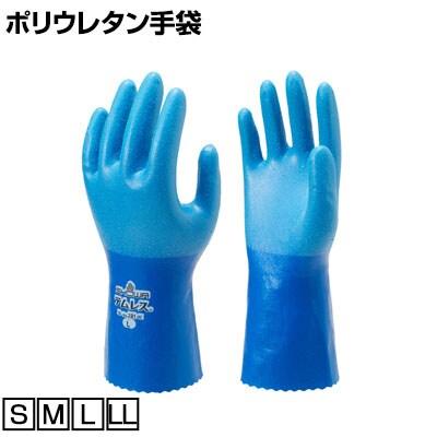 ショーワ ポリウレタン手袋 テムレス No281