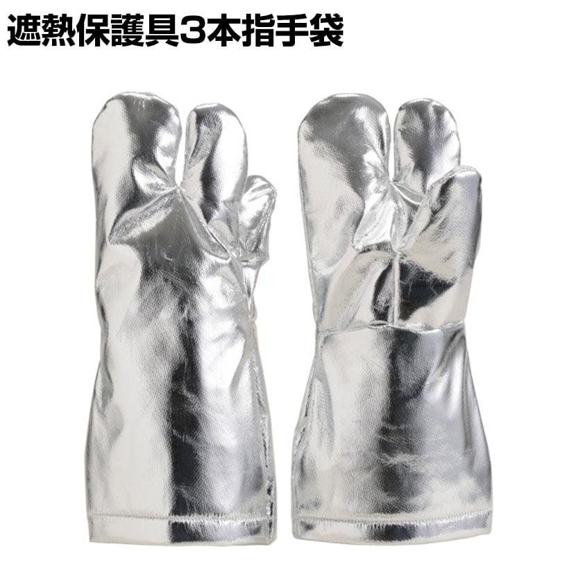 TRUSCO 遮熱保護具3本指手袋 フリーサイズ SLA-T3