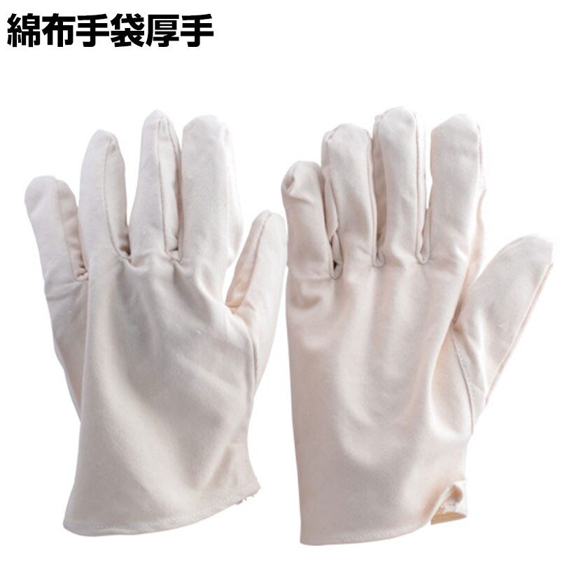TRUSCO 綿布手袋厚手 フリーサイズ TCG-2