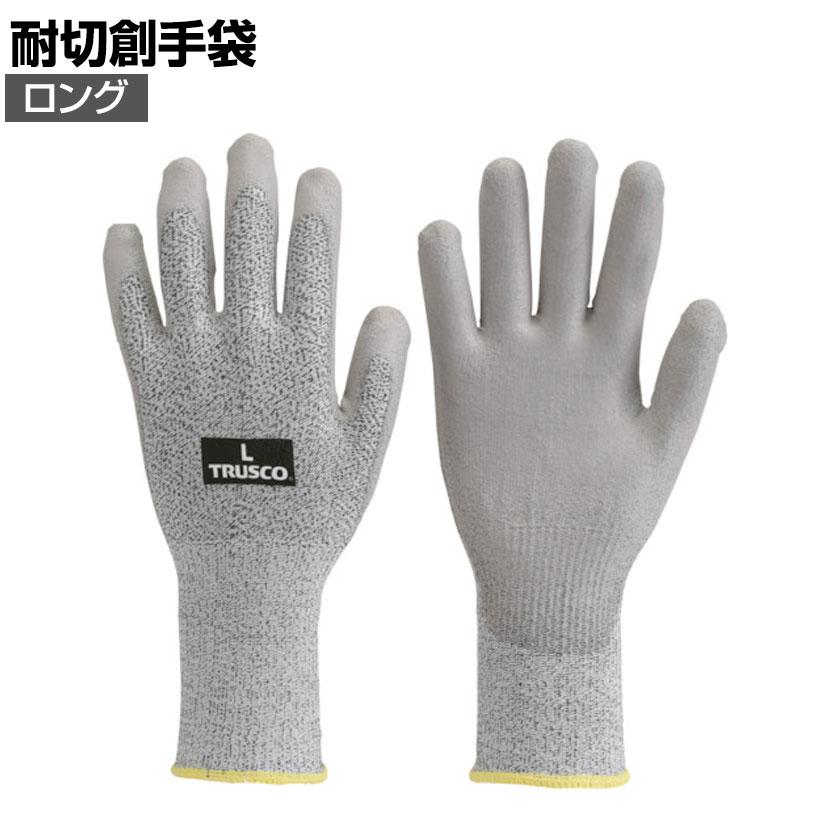 TRUSCO 耐切創ロング手袋 PU #3 TCRG-3PUL