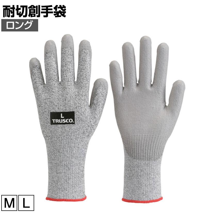 TRUSCO 耐切創ロング手袋 PU #5 TCRG-5PUL
