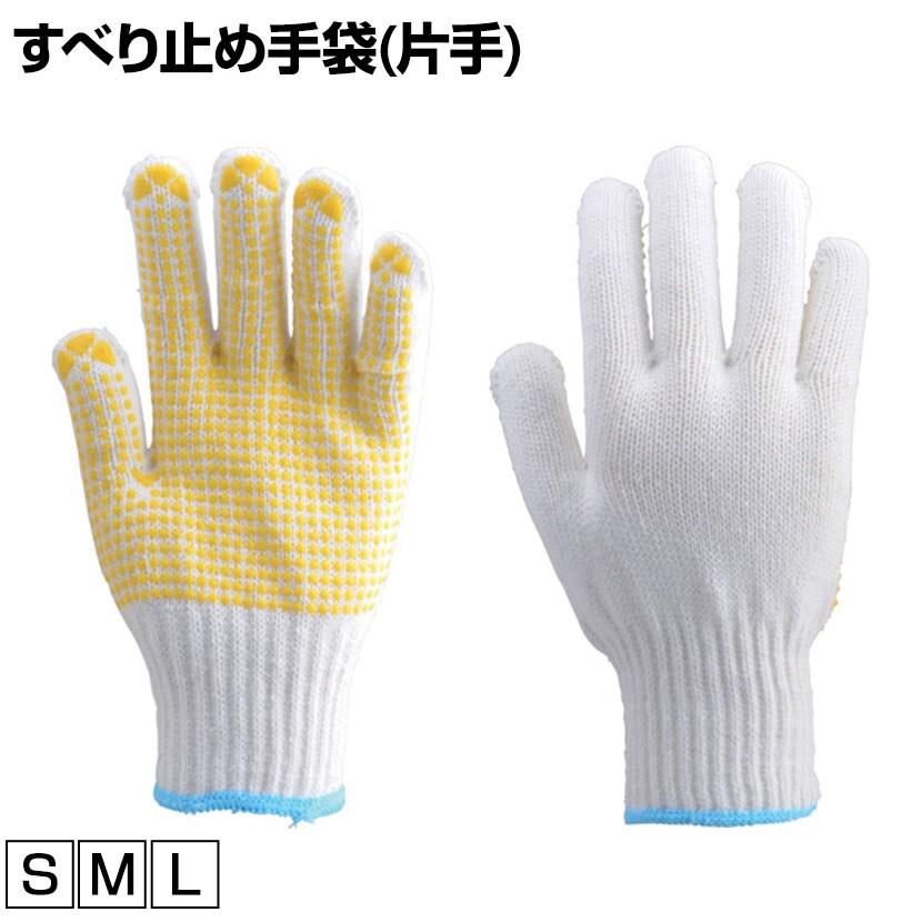 TRUSCO すべり止め手袋(片手)(50枚入り) TGA8