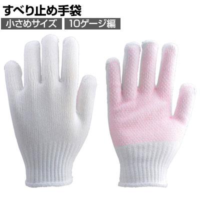 TRUSCO 女性用 すべり止め手袋 10G TGAGW-10G