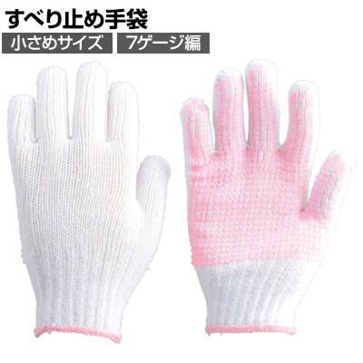 TRUSCO 女性用 すべり止め手袋 7G TGAGW-7G
