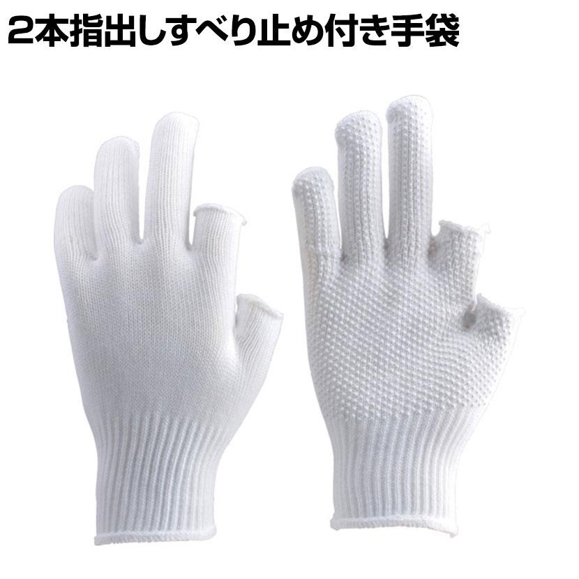 TRUSCO 2本指出しすべり止め付き手袋 TG-F2