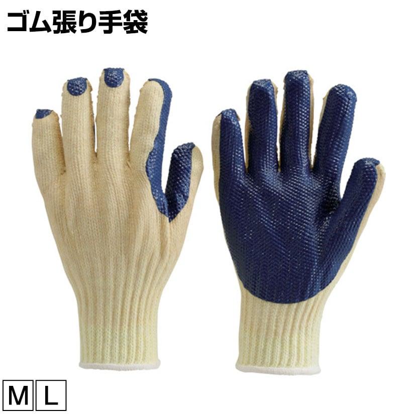 TRUSCO ゴム張り手袋 TGH-1110