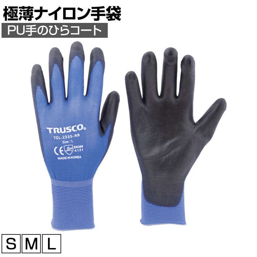 TRUSCO 極薄ナイロン手袋PU手のひらコート ロイヤルブルー TGL-2335-RB