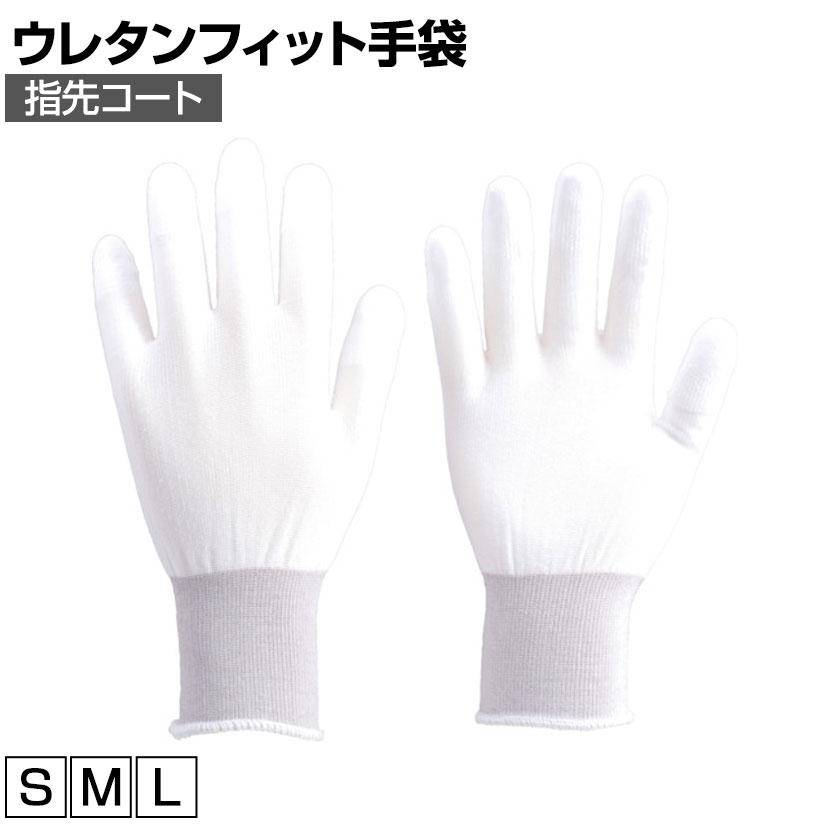TRUSCO ウレタンフィット手袋 指先コート TGL-293