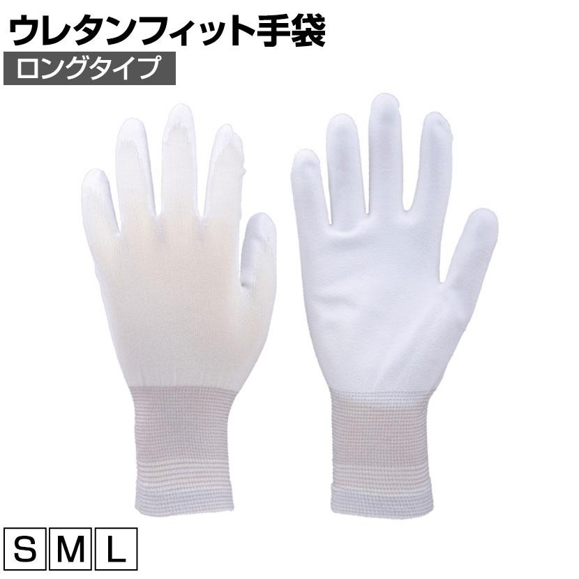 TRUSCO ウレタンフィット手袋 ロングタイプ TGL-298