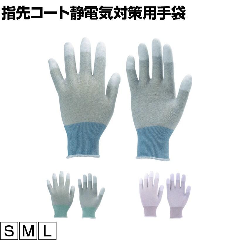 TRUSCO 指先コート静電気対策用手袋 TGL-2996