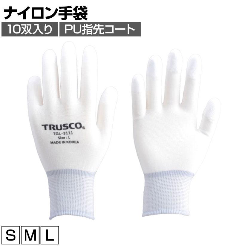 TRUSCO ナイロン手袋PU指先コート(10双入り) TGL-3111-10P