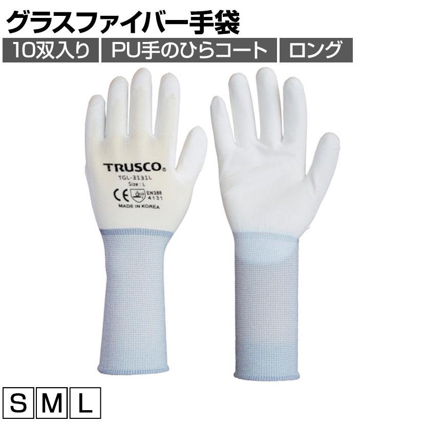 TRUSCO ナイロン手袋PU手のひらコートロング(10双入り) TGL-3131L-10P