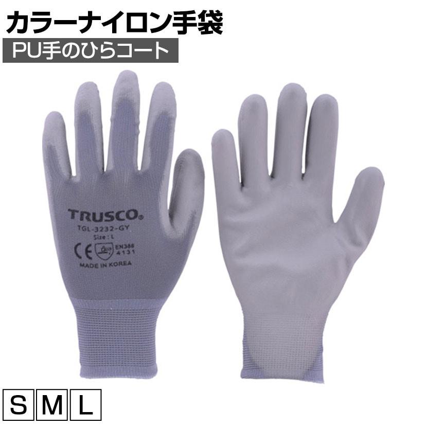 TRUSCO カラーナイロン手袋PU手のひらコート グレー TGL-3232-GY