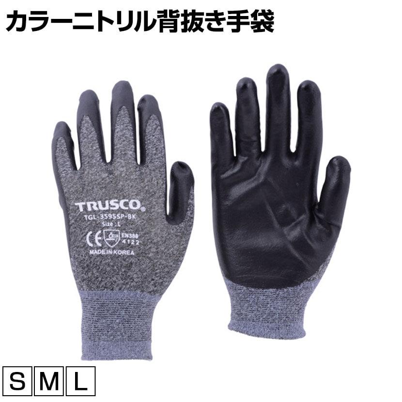 TRUSCO カラーニトリル背抜き手袋 ブラック TGL-3595SP-BK