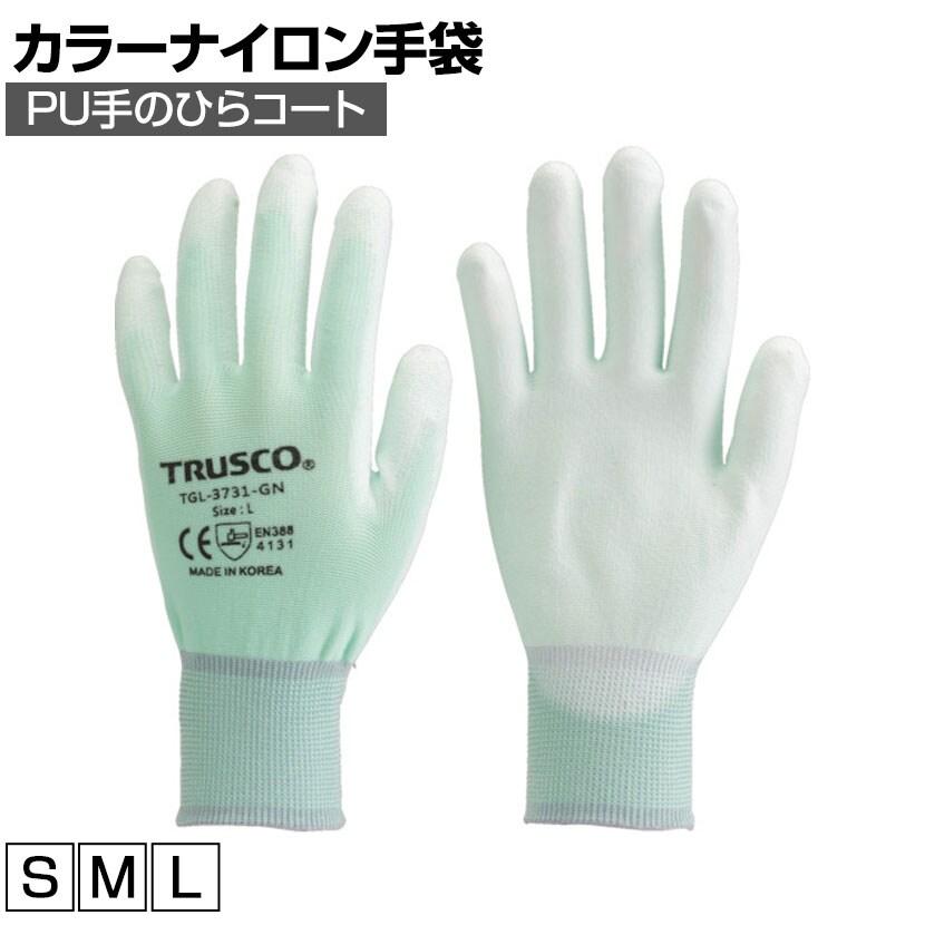 TRUSCO カラーナイロン手袋PU手のひらコート グリーン TGL-3731-GN